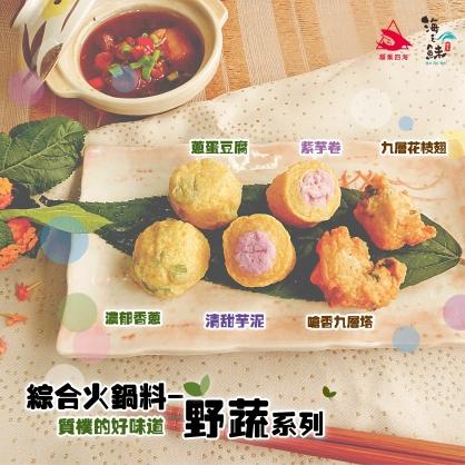 綜合火鍋料-野蔬系列(250g/包)