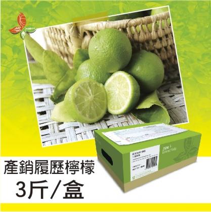 【真善美】產銷履歷檸檬3斤 (產地直送)(免運)