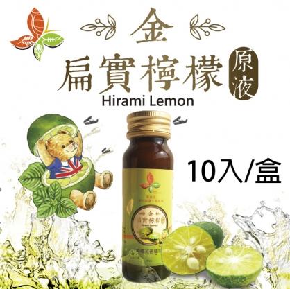 【真善美】金-扁實檸檬原液10入組