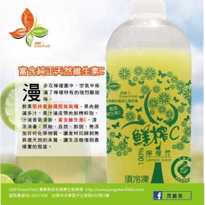 【真善美】鮮榨C-100%檸檬原汁 12入