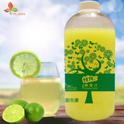 [真善美] 鮮榨C-100%檸檬原汁