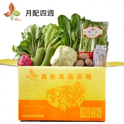 【真善美】蔬活箱-月配型(4週)