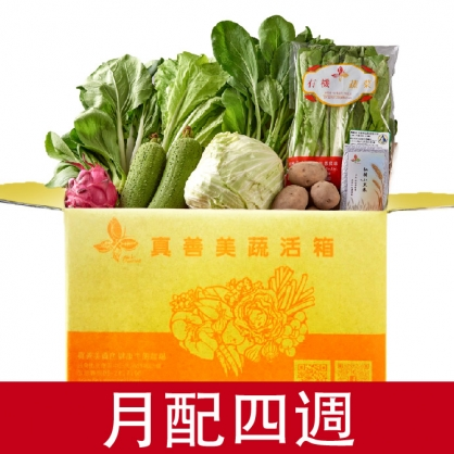 蔬活箱-月配型(4週)