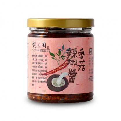 【寬心園】香菇辣椒醬1入