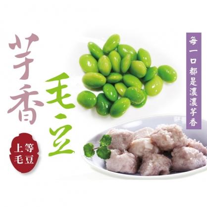 【鮮綠農產】芋香鮮甜毛豆(250克/包)*6入