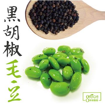 【鮮綠農產】辛香黑胡椒毛豆500克*3入(涼拌菜首選)
