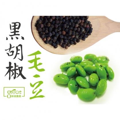 【鮮綠農產】黑胡椒毛豆-250g*4入