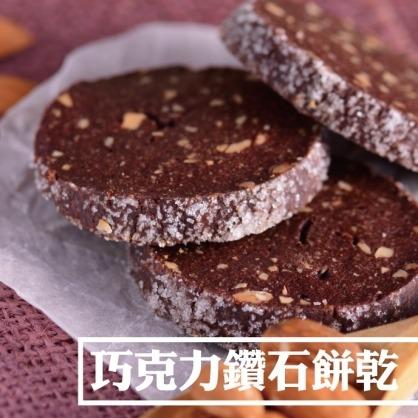 巧克力鑽石餅乾