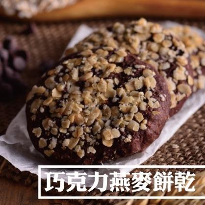巧克力燕麥餅乾
