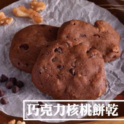 巧克力核桃餅乾