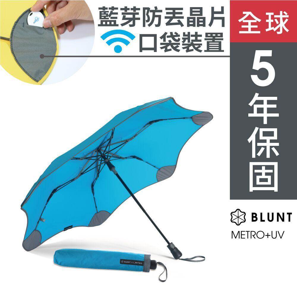 BLUNT 完全抗UV美人摺傘  XS_METRO UV+ (風格藍)