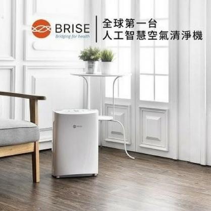 BRISE 全球第一台人工智慧空氣清淨機 BRISE