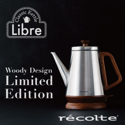 récolte 快煮壺 kettle libre (限量木紋款)