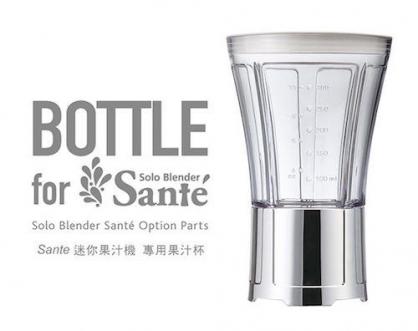 récolte 迷你果汁機Solo Blender Sante 專用果汁杯(配件)