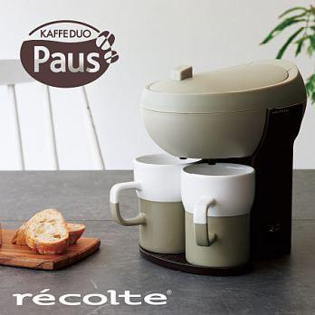【加贈限量好物】récolte 雙人咖啡機 Paus (杏仁棕)