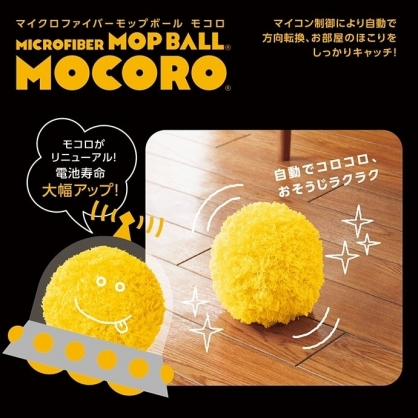 Mocoro 日本人氣 電動寵物打掃毛球「毛球君」(金絲雀黃)