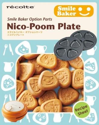 récolte 微笑鬆餅機 Smile Baker 專用烤盤(最趣味的三角烤盤)