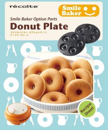 récolte 微笑鬆餅機 Smile Baker 專用烤盤(甜心甜甜圈烤盤)