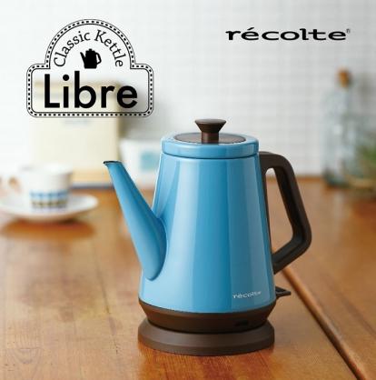 récolte 快煮壺 kettle libre (土耳其藍)