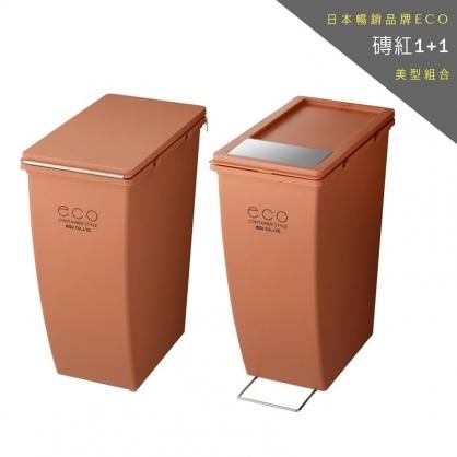 ECO 簡約+雙開蓋 美型垃圾桶 21L (磚紅組合)