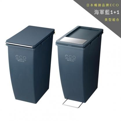 ECO 簡約+雙開蓋 美型垃圾桶 21L (海軍藍組合)