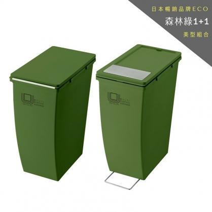 ECO 簡約+雙開蓋 美型垃圾桶 21L (森林綠組合)