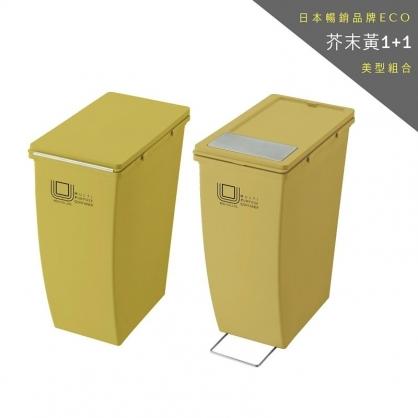 ECO 簡約+雙開蓋 美型垃圾桶 21L (芥末黃組合)