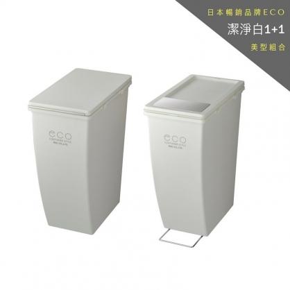 ECO 簡約+雙開蓋 美型垃圾桶 21L (潔淨白組合)