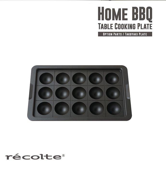 récolte 餐桌電烤盤 HOME BBQ 專用 多用途小丸子燒烤盤(配件)