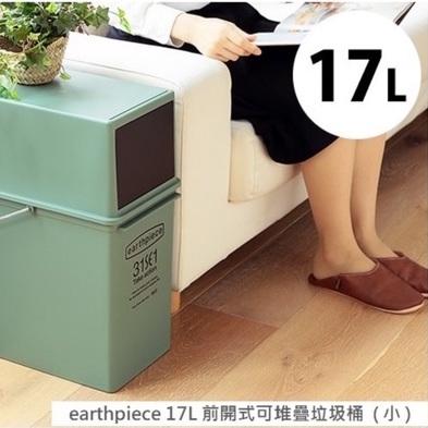 LIKE IT earthpiece 前開式可堆疊垃圾桶17L(四色)