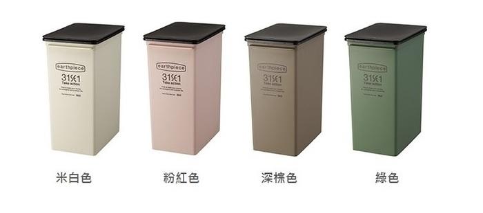 LIKE IT earthpiece 上蓋按壓式 可堆疊垃圾桶 25L (四色)