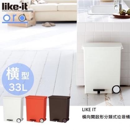 LIKE IT  橫向式分類垃圾桶 33L (三色)