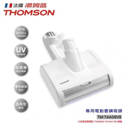 THOMSON 手持無線吸塵器TM-SAV18D 專用電動塵蟎吸頭