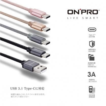ONPRO 金屬質感Type-C充電傳輸線 1.2M (四色)