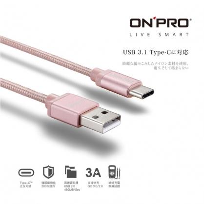 ONPRO 金屬質感Type-C充電傳輸線 1.2M 玫瑰金