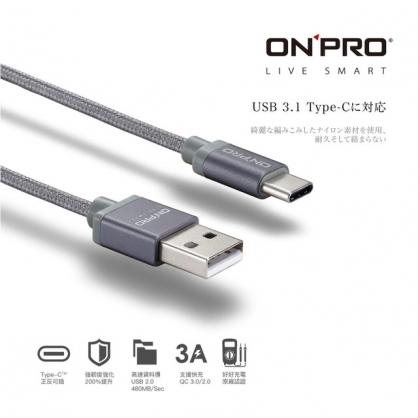 ONPRO 金屬質感Type-C充電傳輸線 1.2M 鈦空灰