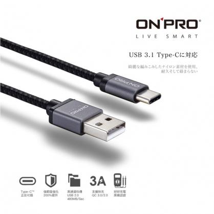 ONPRO 金屬質感Type-C充電傳輸線 1.2M 雅士黑