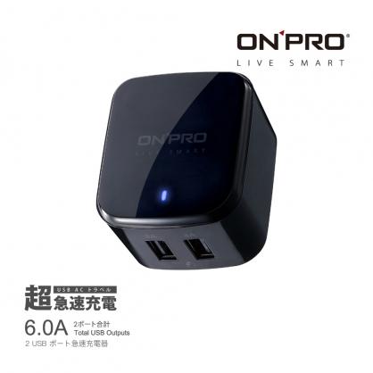 ONPRO 6A快充雙USB急速充電器 UC-HS6A2P 雅仕黑
