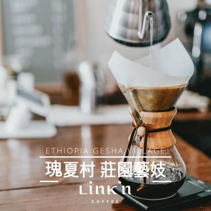 【競賽烘焙】衣索比亞 瑰夏村 莊園藝伎咖啡 日曬 (免運)