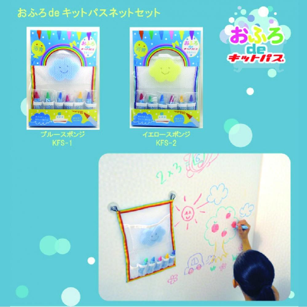 kitpas 浴室繪畫筆套裝(二色,黃)