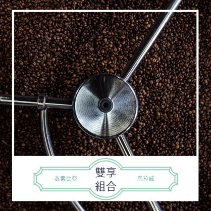 雙享組合|衣索比亞 瑰夏村 + 瑰夏村15號 莊園藝妓咖啡(免運)