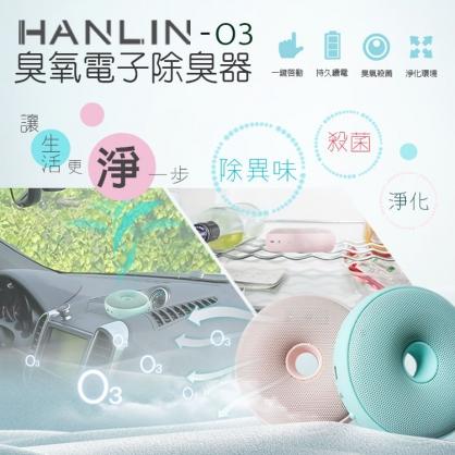 HANLIN O3 臭氧殺菌防霉電子除臭器