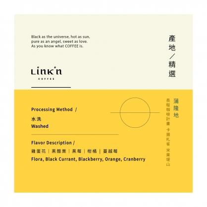 Linkn Coffee 蒲隆地【長程咖啡計畫】卡揚札省 米果堤山水洗 波旁