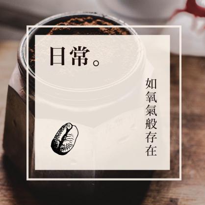 Linkn Coffee 靈感咖啡 半磅