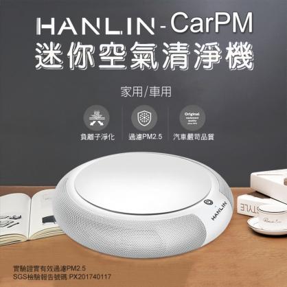 HANLIN CarPM 家用/車用 SGS認證 迷你空氣清淨機