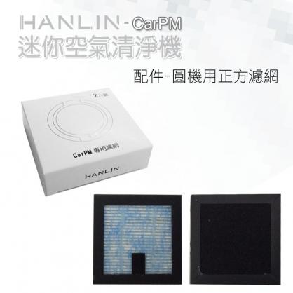 HANLIN CarPM 家用/車用 SGS認證 迷你空氣清淨機專用濾網