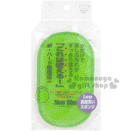 〔小禮堂〕Marna 日製雙面清洗菜瓜布 《黃.綠.橢圓》軟硬分面.方便又實用