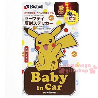 〔小禮堂〕日本Richell 皮卡丘 車用造型反光裝飾貼《黃棕.打招呼.Baby in Car》寶貝球系列
