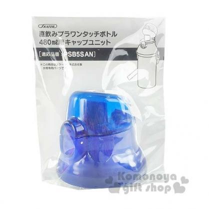 〔小禮堂〕SKATER 日製直飲式水壺蓋《藍.480ml用》安全扣壓彈跳蓋