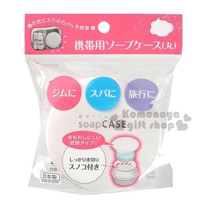 〔小禮堂〕inomata 日製攜帶式肥皂盒《白.圓形》旅行用